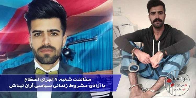 آزادی مشروط زندانی سیاسی آران تیباش