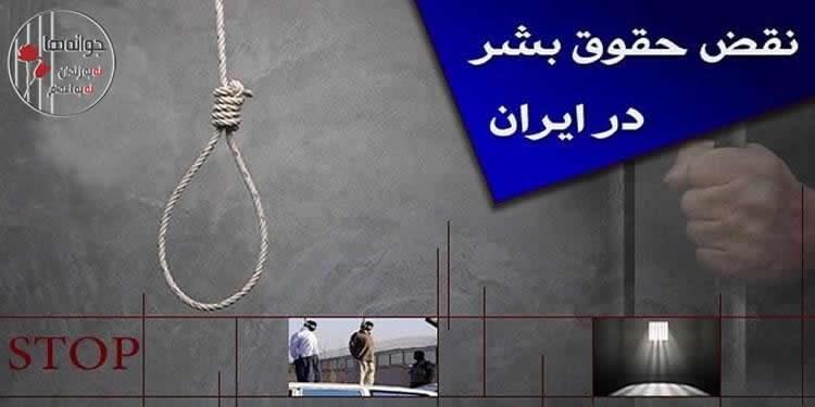 گزارش نقض حقوق بشر در ایران هفته اول آذر ۹۹