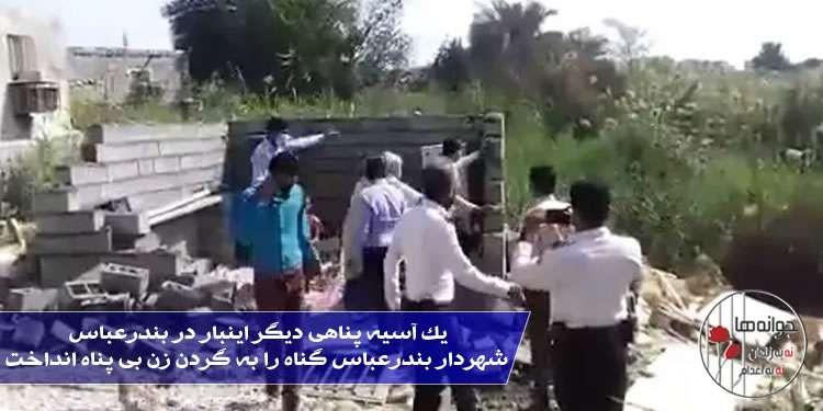 یک آسیه پناهی دیگر اینبار در بندرعباس - شهردار بندرعباس گناه را به گردن زن بی پناه انداخت