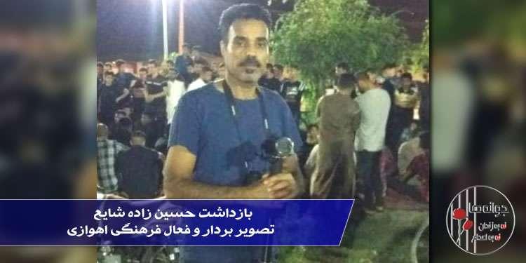 بازداشت حسین زاده شایع تصویربردار و فعال فرهنگی اهوازی