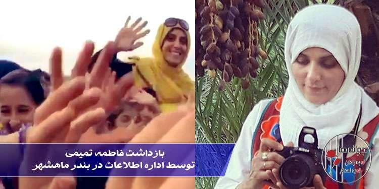 بازداشت فاطمه تمیمی توسط اداره اطلاعات در بندر ماهشهر