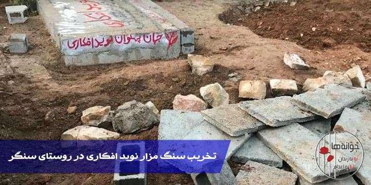 تخریب سنگ مزار نوید افکاری در روستای سنگر