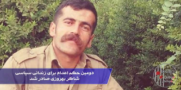دومین حکم اعدام برای زندانی سیاسی شاکر بهروزی صادر شد