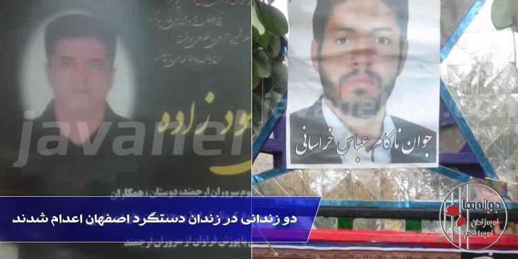 دو زندانی در زندان دستگرد اصفهان اعدام شدند