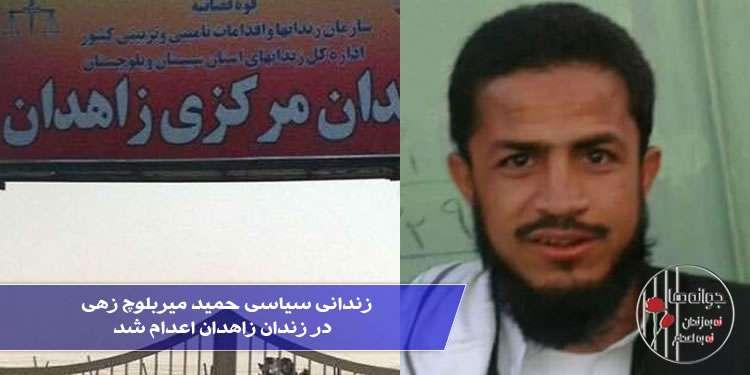 زندانی سیاسی حمید میربلوچ زهی در زندان زاهدان اعدام شد