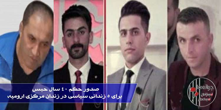 صدور حکم ۴۰ سال حبس برای ۵ زندانی سیاسی در زندان مرکزی ارومیه