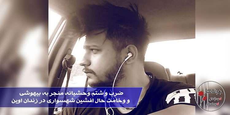 ضرب و شتم وحشیانه منجر به بیهوشی و وخامت حال افشین شهسواری در زندان اوین