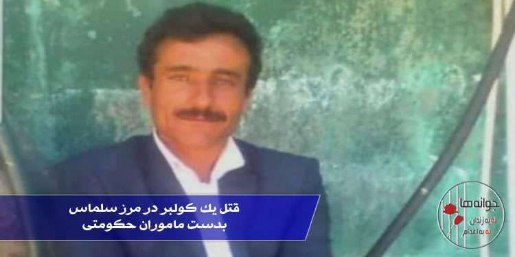 قتل یک کولبر در مرز سلماس بدست ماموران حکومتی