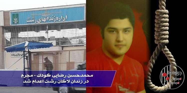 محمدحسن-رضایی-کودک-مجرم-در-زندان-لاکان-رشت-اعدام-شد