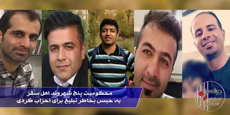 محکومیت پنج شهروند اهل سقز به حبس بخاطر تبلیغ برای احزاب کردی