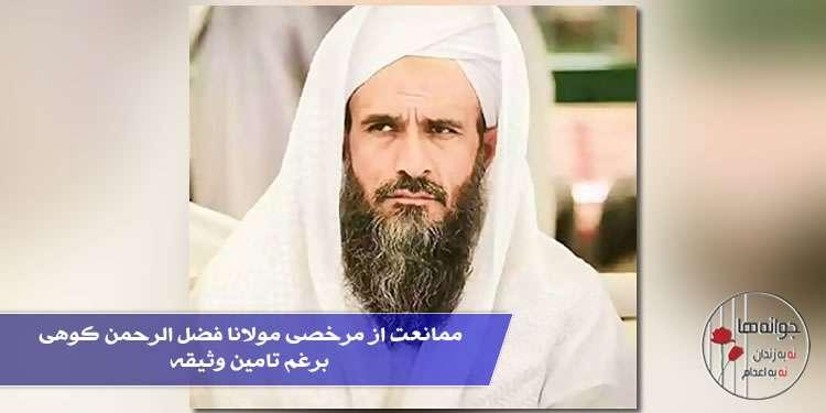 ممانعت از مرخصی مولانا فضل الرحمن کوهی برغم تامین وثیقه