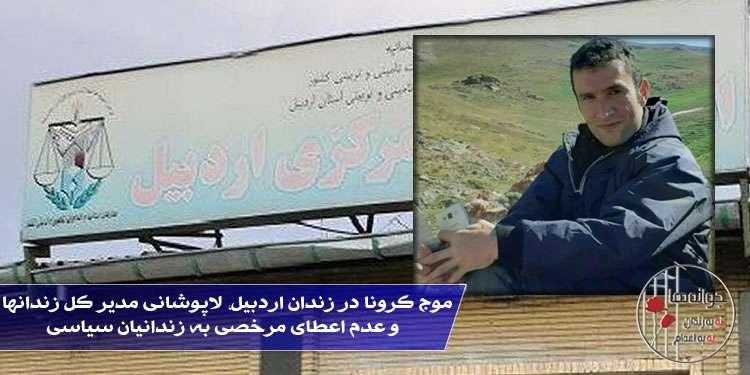 موج کرونا در زندان اردبیل، لاپوشانی مدیر کل زندانها و عدم اعطای مرخصی به زندانیان سیاسی