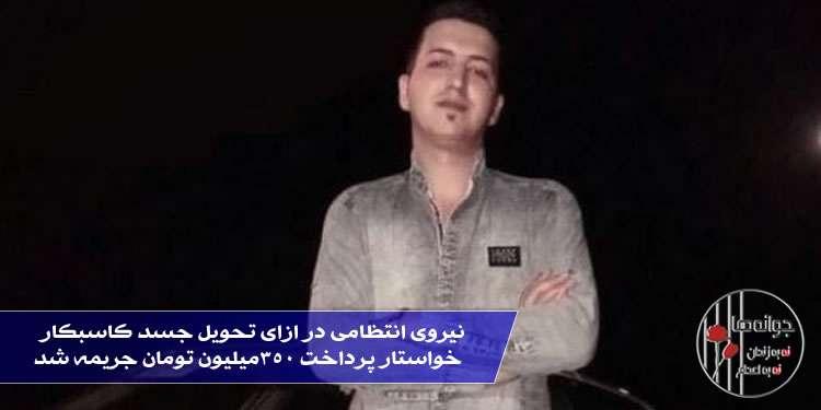 نیروی انتظامی در ازای تحویل جسد کاسبکار خواستار پرداخت ۳۵۰میلیون تومان جریمه شد