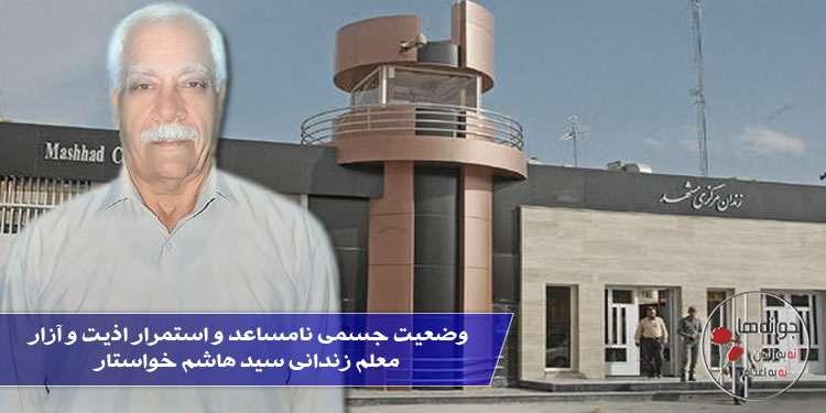 وضعیت جسمی نامساعد و استمرار اذیت و آزار معلم زندانی سید هاشم خواستار