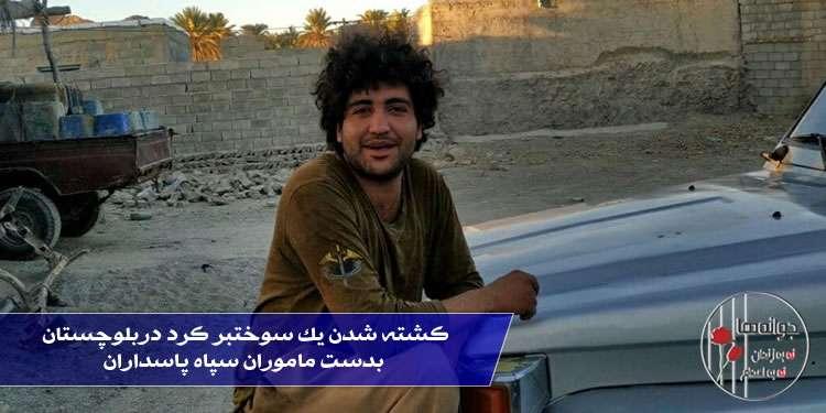 کشته شدن یک سوختبر کرد دربلوچستان بدست ماموران سپاه پاسداران