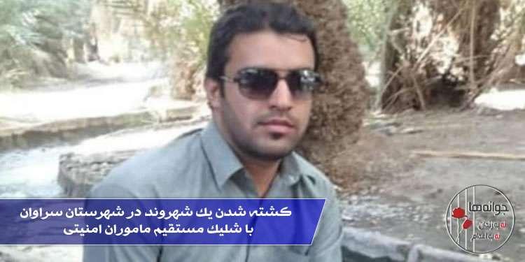 کشته شدن یک شهروند در شهرستان سراوان با شلیک مستقیم ماموران امنیتی