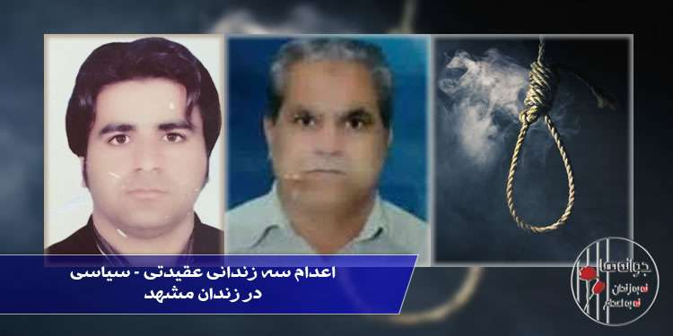اعدام سه زندانی عقیدتی – سیاسی حمید راست بالا، کجیر سعادت و محمدعلی آرایش در زندان مشهد