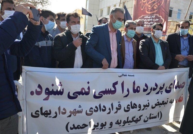 تجمع اعتراضی کارکنان شهرداریهای کهگیلویه و بویراحمد۹۹۱۱۰۱