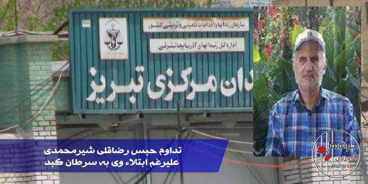تداوم حبس رضاقلی شیرمحمدی علیرغم ابتلاء وی به سرطان کبد
