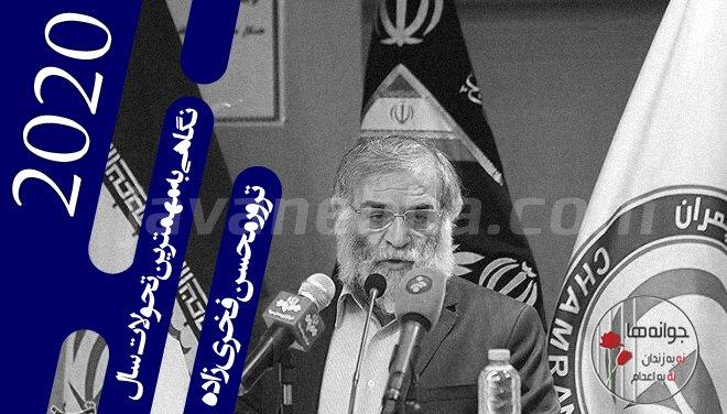 مهمترین تحولات سال ۲۰۲۰ در ایران و جهان