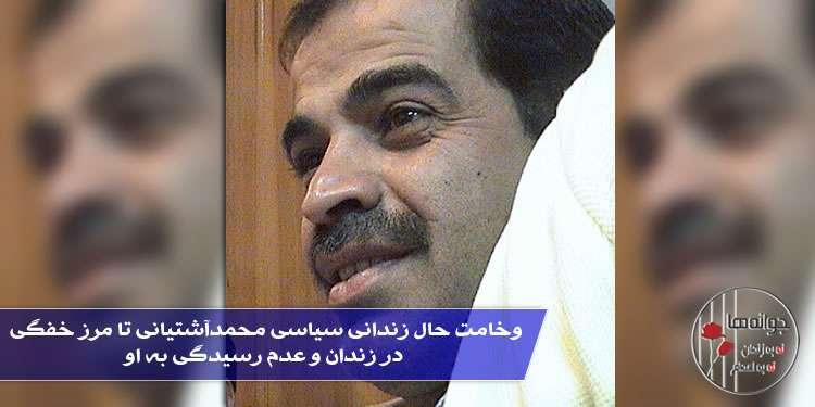 وخامت حال زندانی سیاسی محمدآشتیانی تا مرز خفگی در زندان و عدم رسیدگی به او