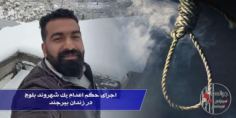 اجرای حکم اعدام یک شهروند بلوچ در زندان بیرجند