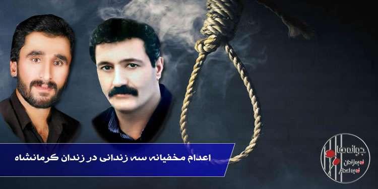 اعدام مخفیانه سه زندانی در زندان کرمانشاه