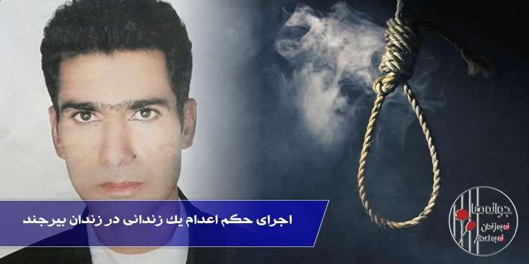 اعدام یک زندانی در زندان بیرجند