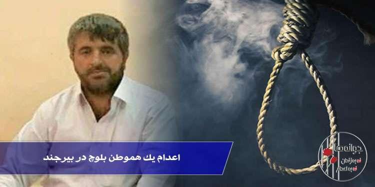 افزایش تعداد اعدام شدگان در یک روز در زندان بیرجند