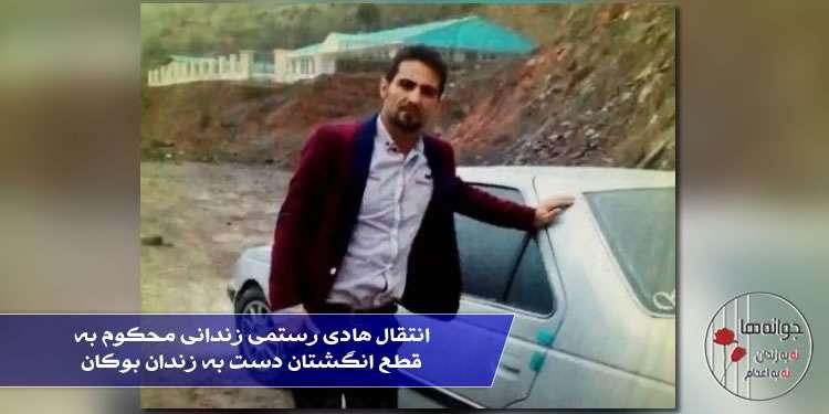 انتقال هادی رستمی زندانی محکوم به قطع انگشتان دست به زندان بوکان