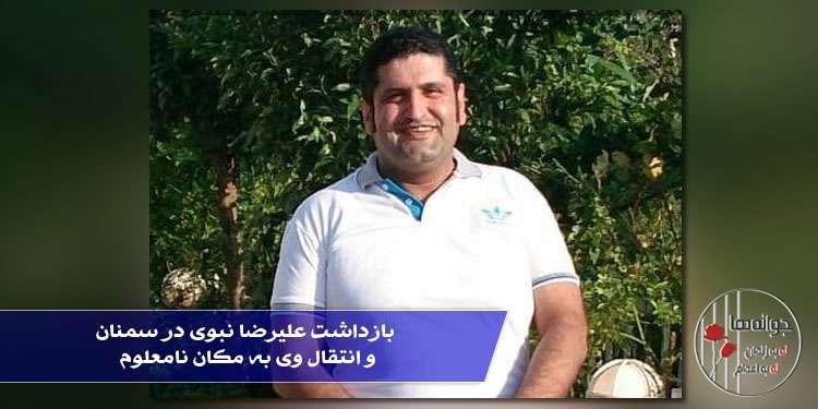 بازداشت علیرضا نبوی در سمنان و انتقال وی به مکان نامعلوم