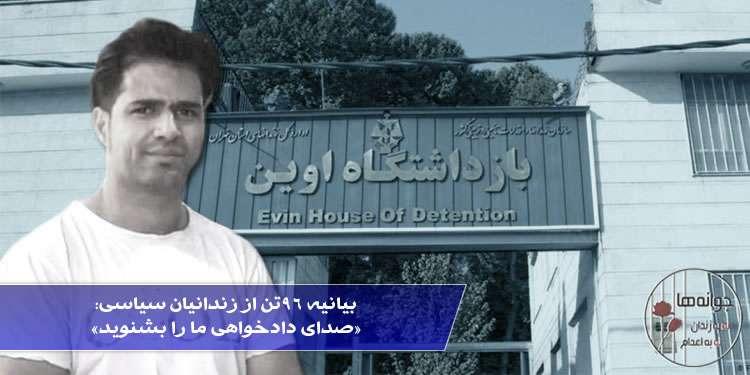 بیانیه ۹۶تن از زندانیان سیاسی: «صدای دادخواهی ما را بشنوید»