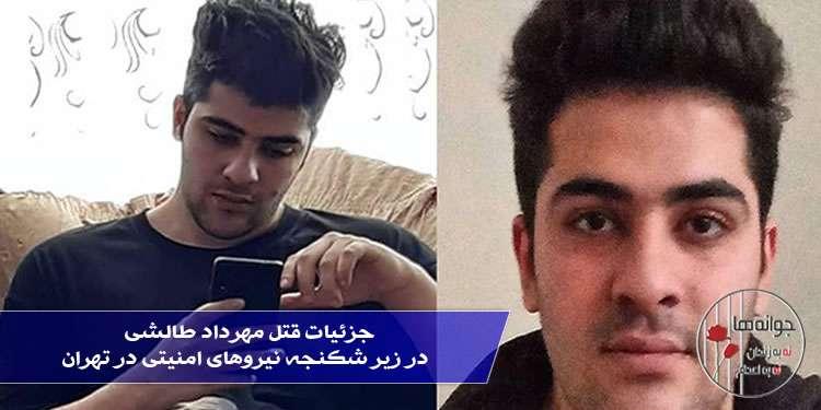 جزئیات قتل مهرداد طالشی در زیر شکنجه نیروهای امنیتی در تهران