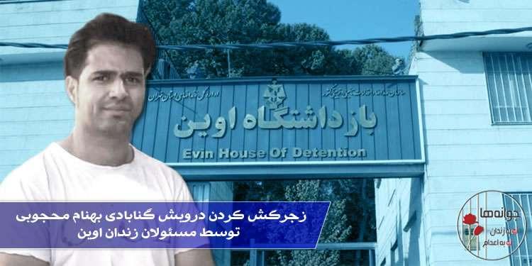 زجرکش کردن درویش گنابادی بهنام محجوبی توسط مسئولان زندان اوین