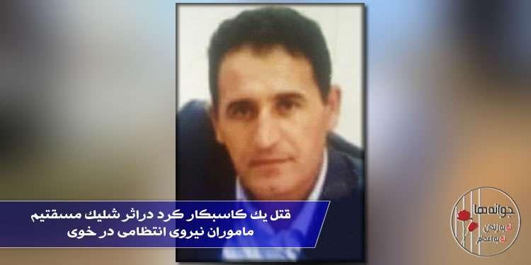 قتل یک کاسبکار کرد دراثر شلیک مسقتیم ماموران نیروی انتظامی در خوی