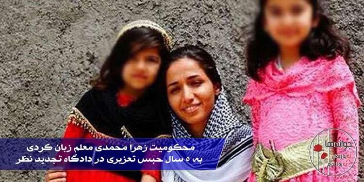 محکومیت زهرا محمدی معلم زبان کردی به ۵ سال حبس تعزیری در دادگاه تجدید نظر