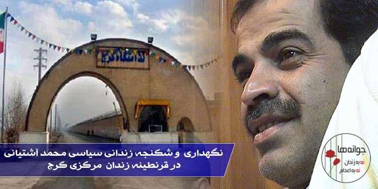 قرنطینه زندان، محلی برای شکنجه و اذیت و آزار زندانیان - نگهداری محمد آشتیانی در قرنطینه زندان
