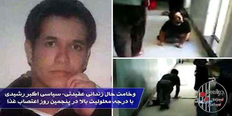 وخامت حال زندانی عقیدتی- سیاسی اکبر رشیدی با درجه معلولیت بالا در پنجمین روز اعتصاب غذا