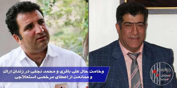 وخامت حال علی باقری و محمد نجفی در زندان اراک و ممانعت از اعطای مرخصی استعلاجی