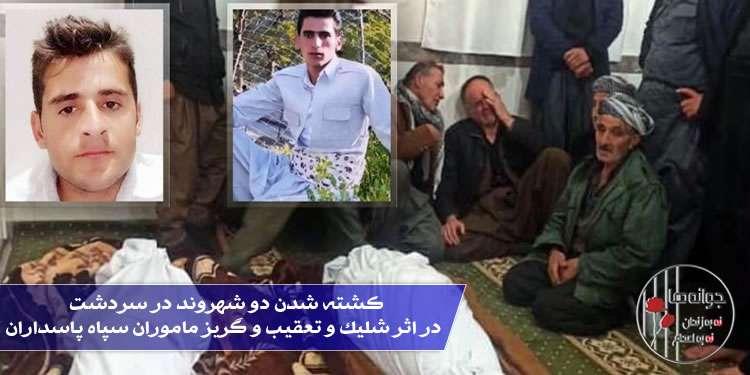 کشته شدن دو شهروند در سردشت در اثر شلیک و تعقیب و گریز ماموران سپاه پاسداران