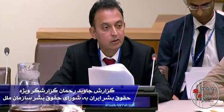 گزارش جاوید رحمان گزارشگر ویژه حقوق بشر ایران به شورای حقوق بشر سازمان ملل