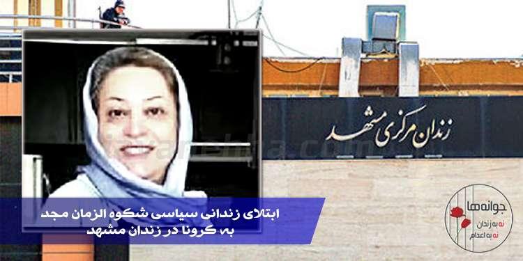 ابتلای زندانی سیاسی شکوه الزمان مجد به کرونا در زندان مشهد