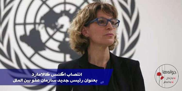 انتصاب اگنس کالامارد بعنوان رئیس جدید سازمان عفو بین الملل
