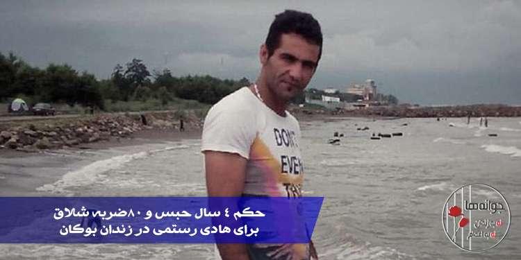 حکم ۴ سال حبس و ۸۰ضربه شلاق برای هادی رستمی در زندان بوکان
