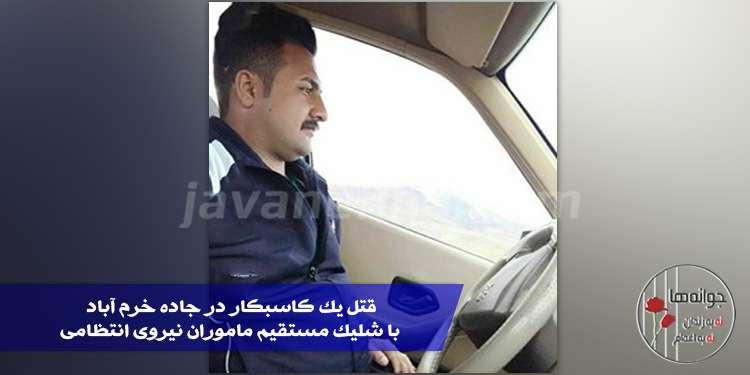 قتل یک کاسبکار در جاده خرم آباد با شلیک مستقیم ماموران نیروی انتظامی