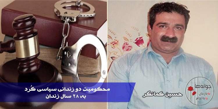 محکومیت دو زندانی سیاسی کُرد مجموعا به ۲۸ سال زندان