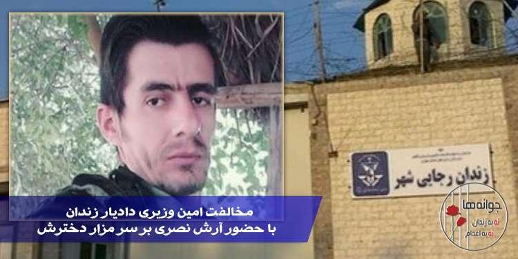 مخالفت امین وزیری دادیار زندان با حضور آرش نصری بر سر مزار دخترش