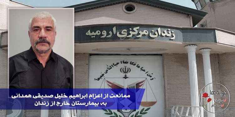 ممانعت از اعزام ابراهیم خلیل صدیقی همدانی به بیمارستان خارج از زندان