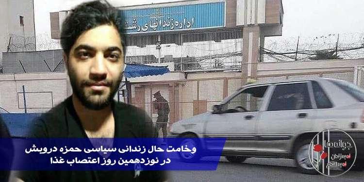 وخامت حال زندانی سیاسی حمزه درویش در نوزدهمین روز اعتصاب غذا