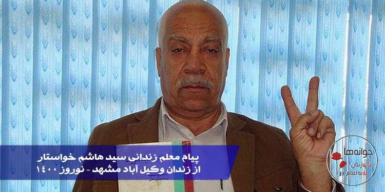 پیام معلم زندانی سید هاشم خواستار از زندان وکیل آباد مشهد – نوروز ۱۴۰۰